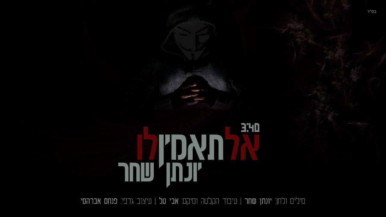 יונתן שחר - אל תאמין לו Yonatan Shachar