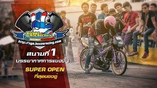 NGO Street Drag Bike Party สนามที่ 1 : Super Open ที่สุดของอู่ By BoxzaRacing