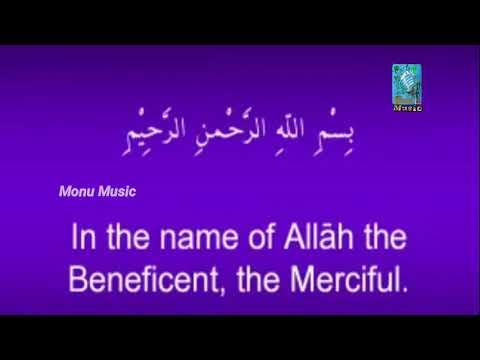 Dua Of The 6th Day Of The Month Of Ramzan | Ramzan Special All Days Dua 2018 | Monu Islamic TV