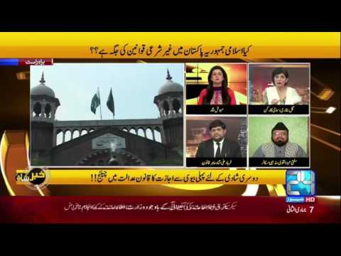 Law and Procedure of Second Marriage in Pakistan and Islam ?