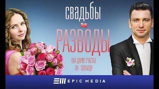 СВАДЬБЫ и РАЗВОДЫ / Мелодрама / ПРЕМЬЕРА 2019 / Смотрите на канале