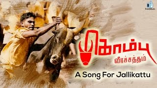 Download Kombu Veerachatham - Jallikattu Special Song | Sunil, Sai | Trend Music MP3 song and Music Video