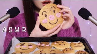[咀嚼音]アンパンマンクッキーを食べる音 手作り ASMR 音フェチ asmrCham【Eating Sounds】