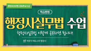 [박문각에듀스파] 행정사 자격증 행정사실무법 임동민교수…