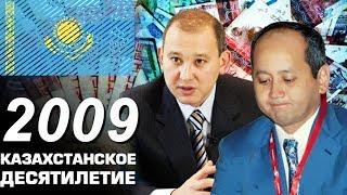 Казахстан в 2009 году. Фиаско Мухтаров и Девальвация тенге.