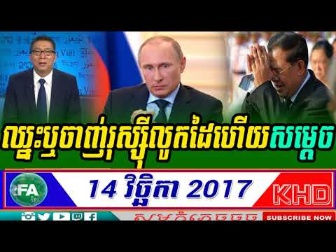Radio Free Asia ,RFA Khmer Today,am Rainsy News Today,khmer News today,khmer hot news,News daily