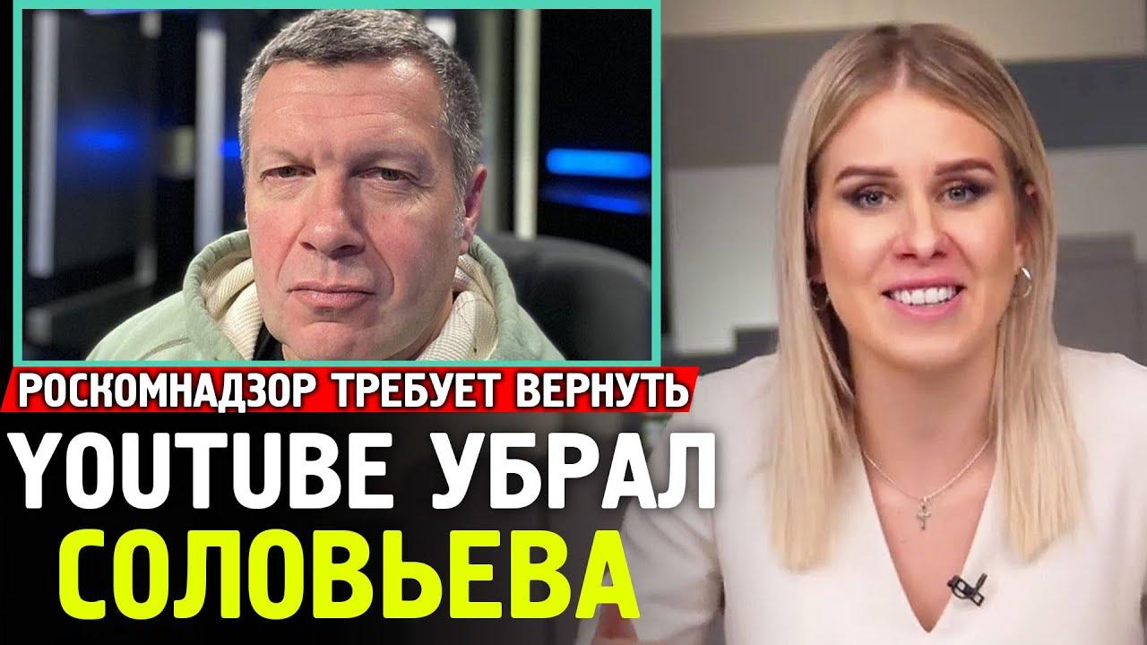 СОЛОВЬЕВА УБРАЛИ ИЗ ТРЕНДОВ YOUTUBE. Роскомнадзор Угрожает Заблокировать Youtube.