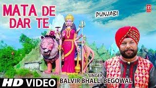 Mata De Dar Te I Punjabi Devi Bhajan I New Latest Full HD Song