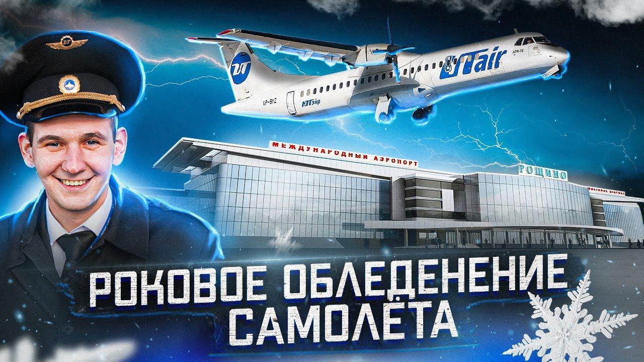 "Авиакатастрофа под Тюменью ATR-72 ""ЮТэйр"". Обледенение самолёта. 2 апреля 2012 года."