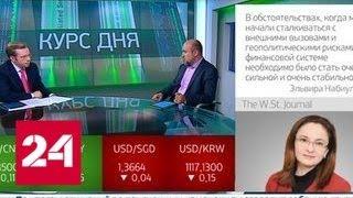 Экономика. Курс дня, 21 августа 2019 года - Россия 24