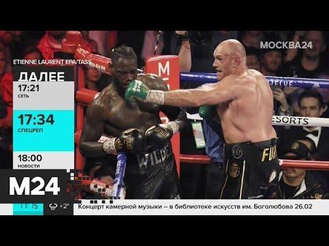 Фьюри взял титул чемпиона мира по боксу по версии WBC - Москва 24