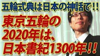 竹田恒泰チャンネル2 ------------------------------------------------------------------------- 竹田恒泰チャンネル 毎週木曜20時から生放送 ニコニコ ...