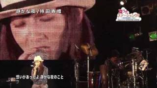 夏うたステーション09~美浜海遊祭LIVE~