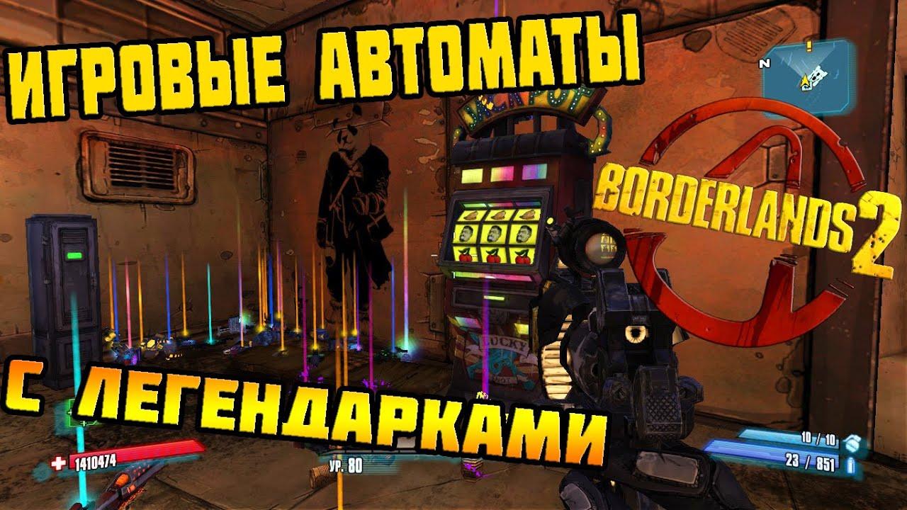 игровые автоматы в игре ищквукдфтвы2
