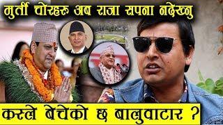 बालुवाटार कस्ले बेच्यो भन्दा कडकिए नेकपा नेता - राजतन्त्र र पूर्व राजालाई कडा जवाफ || Punya Gautam