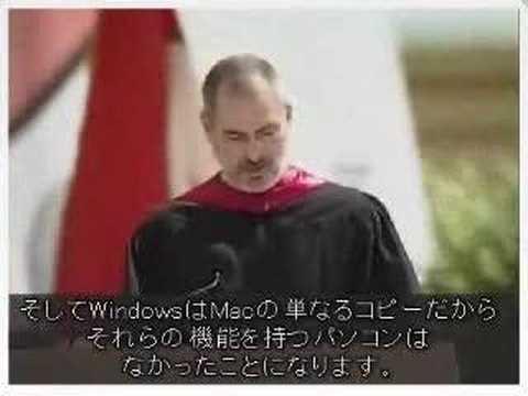 Apple創始者・スティーヴ・ジョブスの伝説のスピーチ(1)