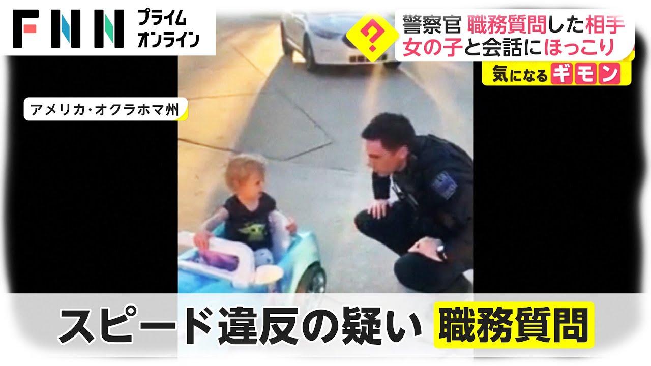 警察官 職務質問した相手 女の子との会話にほっこり