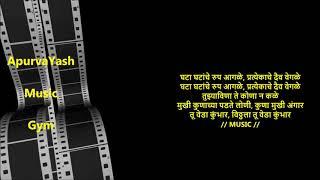 Vitthala Tu Veda Kumbhar Karaoke Lyrics