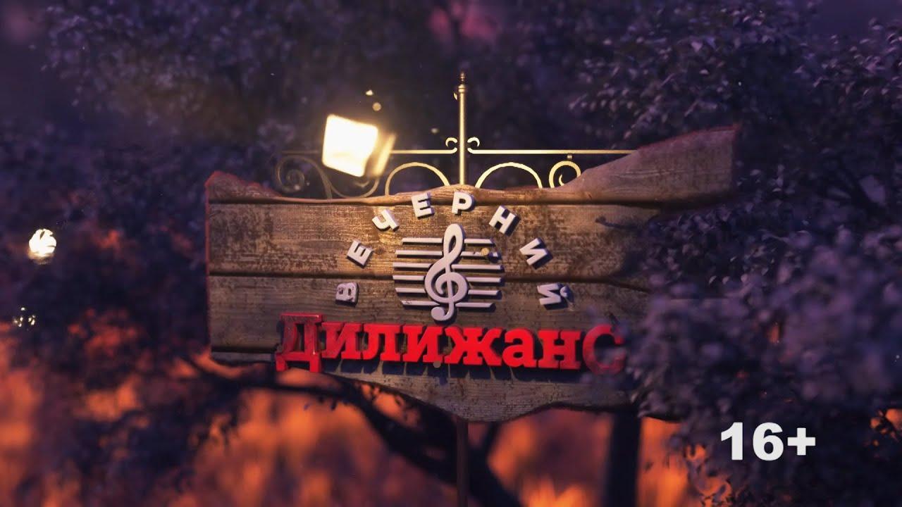 «Вечерний Дилижанс» в программе участники ансамбля «Вольница» (эфир 17.06.2021).