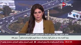 صباح ON - السفيرة نبيلة مكرم: 200 مليون دولار حصيلة شهادة