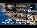Hongkongers chant slogans & sing 'Glory to Hong Kong' at mall