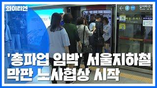 '총파업 임박' 서울교통공사, 막판 노사협상 / YTN