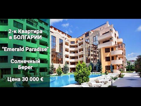 Недвижимость в болгарии цены слънчев бряг билеты спб дубай эмирейтс
