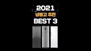 냉동고 추천 BEST3
