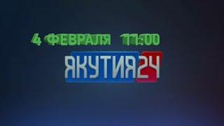 """Новости """"Якутия 24"""" с глюками (04.02.2020, 11:00)"""
