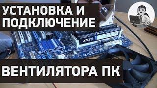 Как установить и подключить вентилятор в корпусе компьютера