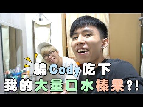 惡整 | 騙Cody吃下我的大量口水榛果!讓他直接衝進廁所吐?!