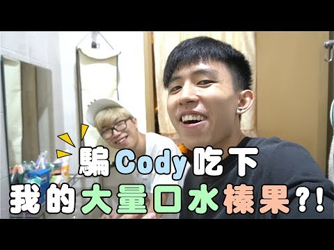 惡整|騙Cody吃下我的大量口水榛果!讓他直接衝進廁所吐?!