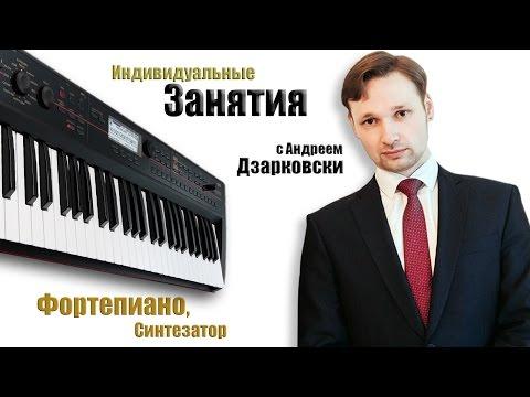 Уроки фортепиано для взрослых и детей