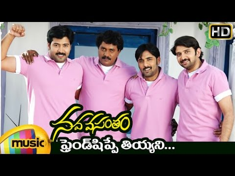 Friendshippe Video Song | Nava Vasantham Telugu Movie Songs | Tarun | Priyamani | Sunil | Rohit