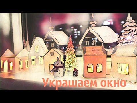 Новогодние трафареты на окна: Дед Мороз, снежинки