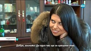 (VIDEO) - Бързи майстори трупат лесни пари - Разследване на NOVA