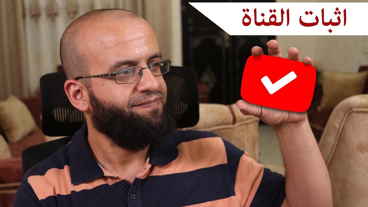 تغيير معايير الحصول على اشارة اثبات القناة وعلامة الصح على اليوتيوب YouTube's verification prog