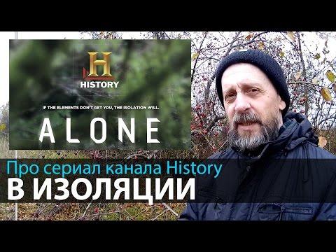 Про сериал канала History В изоляции Alone