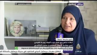 شاهد: مصر.. زوجة البلتاجي تروي انتهاكات الانقلاب بحق أسرتها