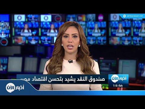 صندوق النقد يشيد بتحسن اقتصاد مصر  - 14:55-2018 / 9 / 24