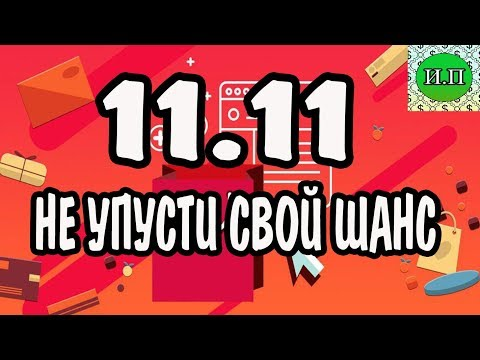 Как заработать на 11.11 Глобальная распродажа на Aliexpress