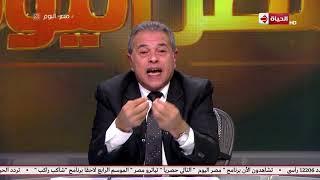 """مصر اليوم - توفيق عكاشة ينفعل على الهواء""""ورب اللي خلقني مبقاش في تعيين"""""""