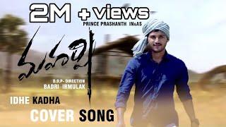 #Maharshi idhe kadha idhe kadha cover song || Directed by Badri irmulak.