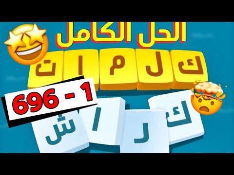 حل كلمات كراش الحل الكامل جميع المراحل 1 696 مع التحديثات و تشمل