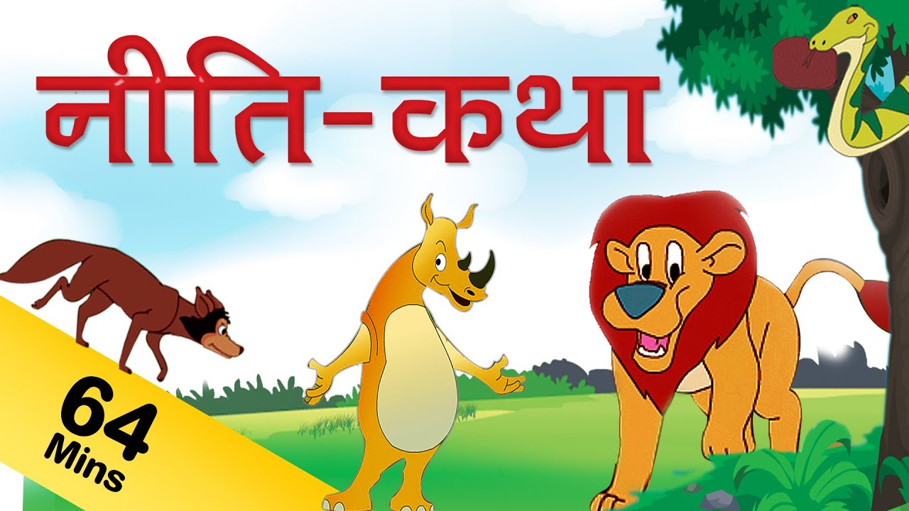 Moral Stories For Kids In Hindi | Moral Stories Collection in ...