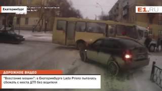 Восстание машин в Екатеринбурге Lada Priora пыталась сбежать с места ДТП без водителя