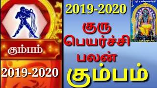 Guru peyarchi palan 2019-2020// குரு பெயர்ச்சி பலன் 2019-2020// கும்பம் ராசி பலன் 2019-2020