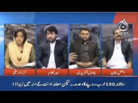 Bureau Report with Farzana Ali | 16 January 2021 | Aaj News