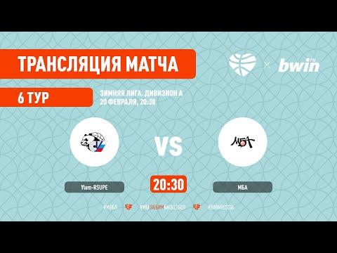 Ylem-RSUPE – МБА. W-МЛБЛ. Тур 10. Сезон 2020/21