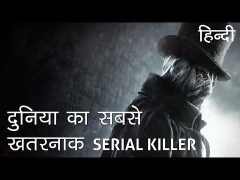दुनिया का सबसे खतरनाक सीरियल किलर | The Uncaught Serial Killer in Hindi